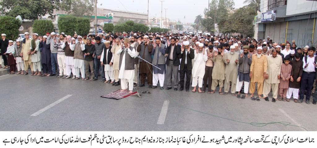 Ghaibana Janaza Peshawar Incident 2