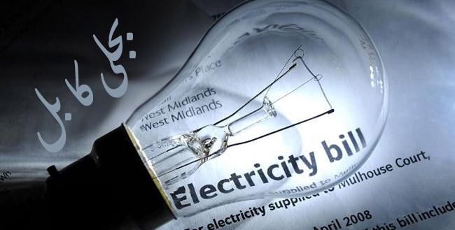 electric-bill